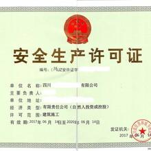 内江市政资质资质办理图片