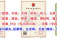 广元市市政资质多少钱
