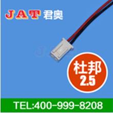 君奥DUPont250连接器电子产品连接器