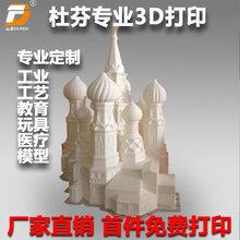 广州3D打印广州3d打印服务广州高精度sla快速成型3d打印