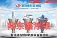 南京厂家直销专业制造立式混合机悬臂双螺旋锥形混合机