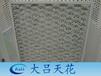 按需定制各種樣式菱形孔鋁拉網鋁拉伸網板鋁合金拉網