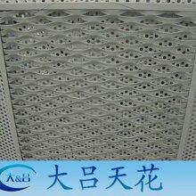 按需定制各种样式菱形孔铝拉网铝拉伸网板铝合金拉网