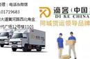 郑州滴客新能源货运司机不限号高收入图片