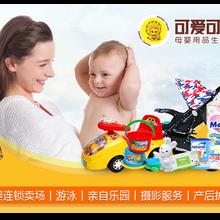 母婴用品店加盟我选可爱可亲图片
