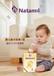 最接近母乳的纳德美Natamil奶粉,历时10余年努力诚招代理