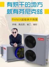 柳州中宇空气能热泵烘干机