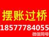 广西北海亮资显账、广西摆账、增资验资、工程投标、银行保函、