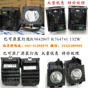供应巴可大屏幕灯泡R9842807三菱DLP大屏幕主电路板MAINPCB?DL
