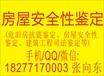 广西北海市、桂林市、柳州市、崇左市建筑工程质量检测