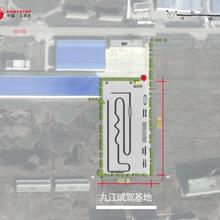九江试乘试驾场地城西港试驾基地