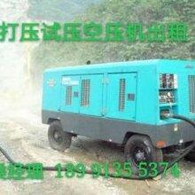 长期出租21立方移动空压机打桩机潜孔钻机出租打压空压机