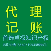 龙岗区会计代理记账报税价格服务内容?