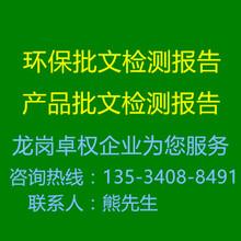 深圳市龙华区环保批文环保检测报告代理公司图片