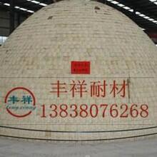 巩义市丰祥耐材生产销售拱顶组合砖图片