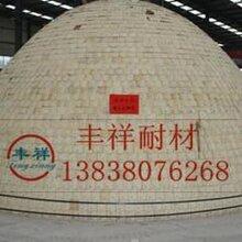 鞏義市豐祥耐材生產銷售拱頂組合磚圖片
