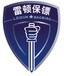 龙岩私人保镖公司提供龙岩保镖服务雷顿国际保镖公司