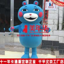 高质量浣熊人偶服蓝熊本卡通服熊行走人偶动漫演出道具来图定做