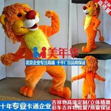 美年华公司定制均码卡通行走吉祥物动漫演出舞台道具玩偶服装来图定做