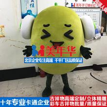 企业定制水果猕猴桃卡通人偶动漫演出舞台道具玩偶服装