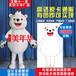 美年華高品質人偶服定制哈爾濱極地館卡通服裝定做北極熊玩偶服