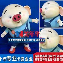 北京美年華人偶服定制卡通服定做豬小屁玩偶服道具表演服廠家直銷圖片