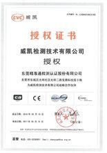 电子电器检测认证