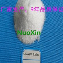 纺织助剂生产厂家无水乙酸钠99%无水醋酸钠