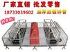 出售高培母猪产床产仔栏设备河北冯平报价