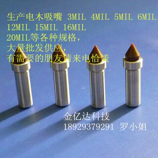 金亿达3.0mil电木吸嘴KED2012-14-V-CT-006-003图片6