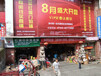 湘西吉首市农贸市场红旗门商铺/摊位出售