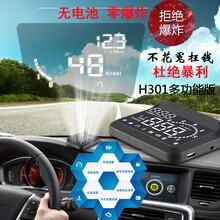 obd抬头显示器行车电脑显示器车速抬头显示器H301多功能