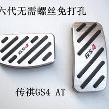 传祺GS4油门踏板gs4刹车油门免打孔脚踏板图片