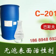 供应无泡表面活性剂无泡喷淋清洗剂原料