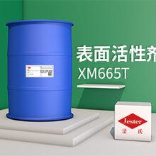 金属表面清洗助剂,常温除油表面活性剂,酸性除油表面活性剂