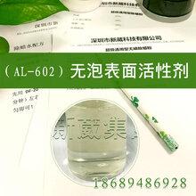 AL-602无泡表面活性剂代替消泡剂使用,喷淋清洗剂