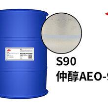 无磷除油表面活性剂,AEO-9仲醇S90,乳化剂