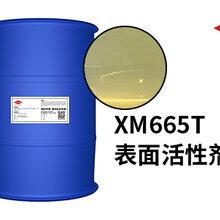 常温酸性清洗表面活性剂XM665T