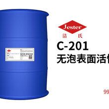 万能喷淋清洗C-200低泡表面活性剂,C-201无泡表面活性剂