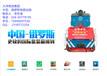 深圳到俄罗斯莫斯科铁路运输