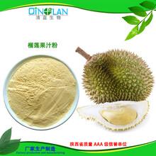 榴莲提取物榴莲果粉价格水溶性榴莲果粉天然植物提取物