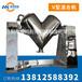 江阴现货试机V型混合机食品化工制药专用混合均匀产量高