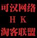 可汉网络HK淘客技术