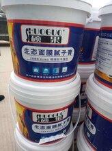 武汉厂家直销硕果生态◆面膜腻子膏墙面修补图片