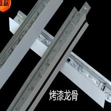 武汉厂家定制铝合金龙骨京振武轻钢龙骨图片