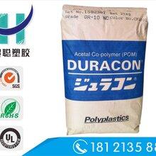 供应POM日本宝理塑胶原料
