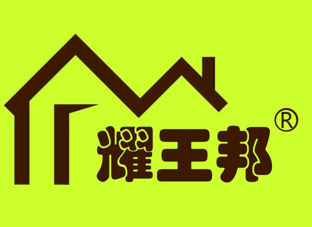 中山五桂山耀王邦建材廠