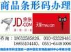 合肥公司食品条形码注册,条形码办理,条形码申请。
