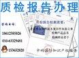 淮北市相山區、杜集區、烈山區、濉溪縣質檢報告怎么辦理?圖片