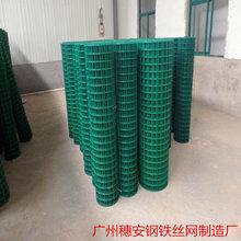 广州养家畜网铁丝网围栏网护栏网养鸡养殖网果园圈地安全网防护网隔离网厂价直销定制
